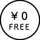 ¥0 FREE