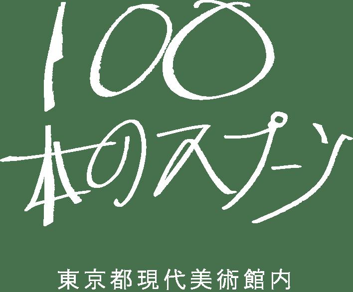 100本のスプーン 東京都現代美術館内